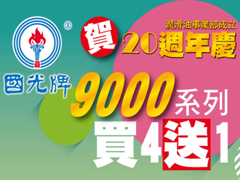 國光牌9000系列及超靜音車用機油買4送1