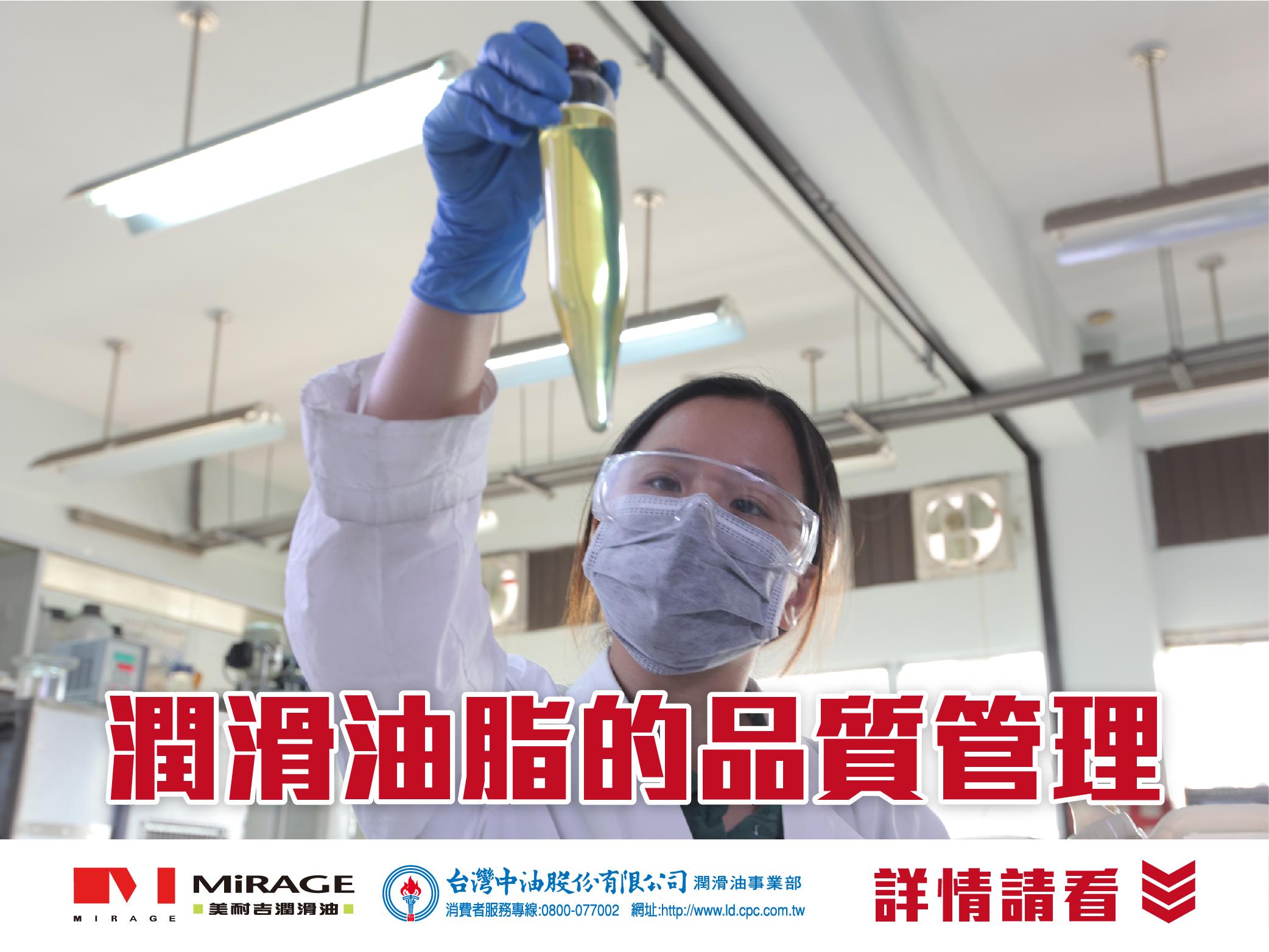潤滑油脂的品質管理